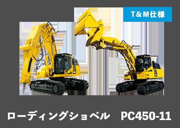 ローディングショベル PC450-11(T&M仕様)